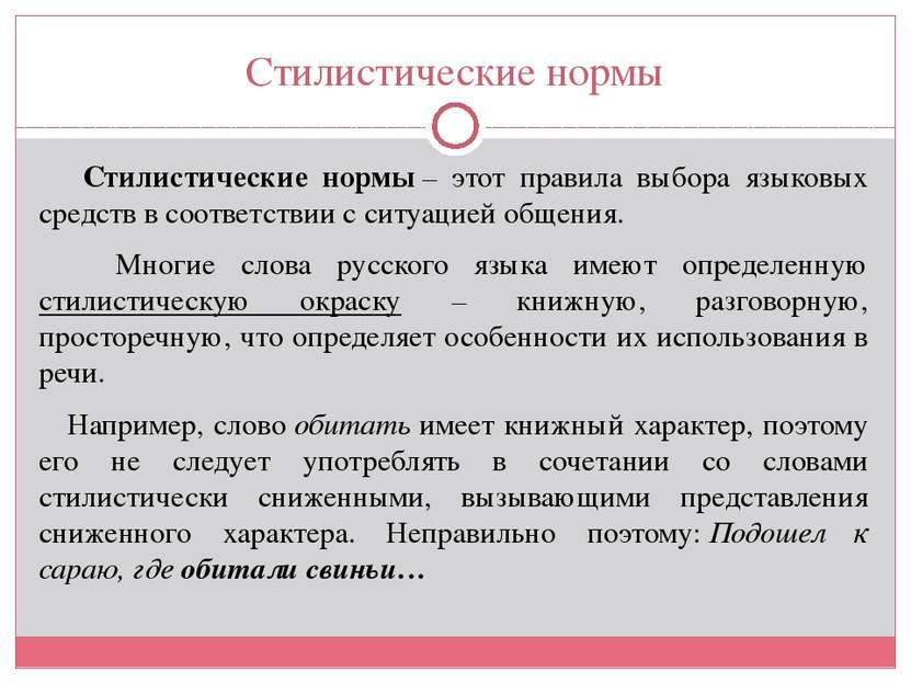 Стилистические нормы Стилистические нормы– этот правила выбора языковых сред...
