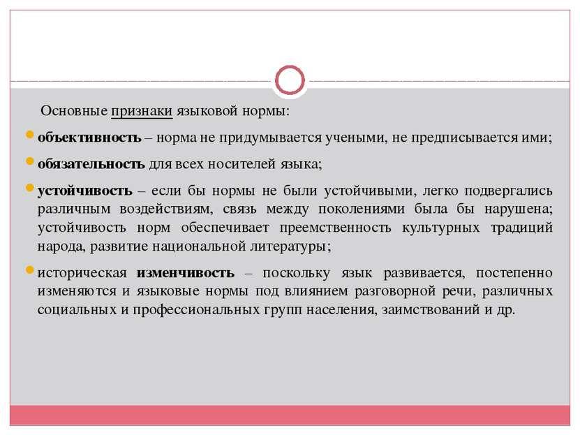 Основные признаки языковой нормы: объективность – норма не придумывается учен...