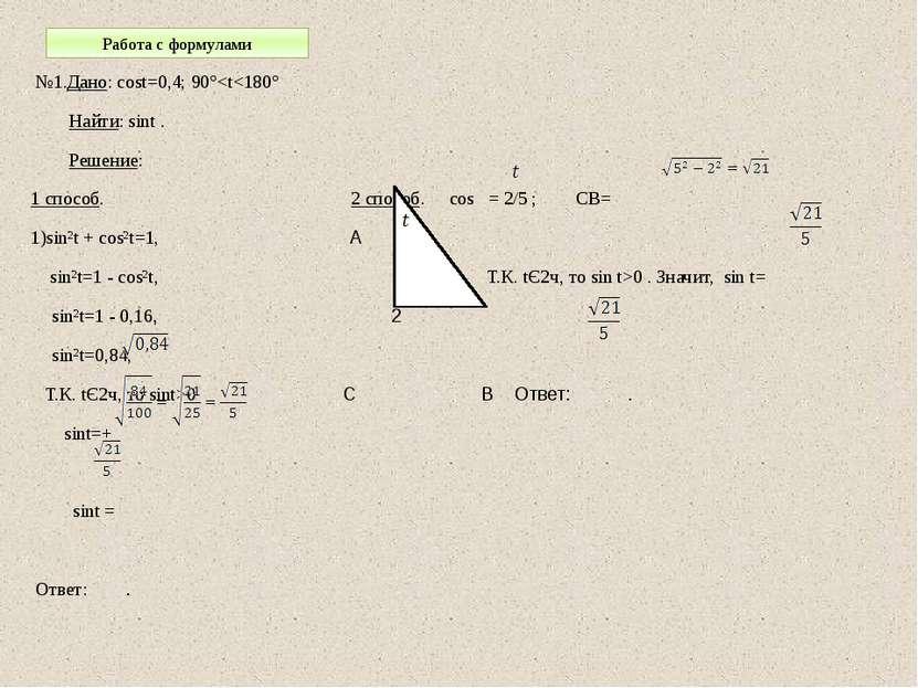 Работа с формулами №1.Дано: cost=0,4; 90°0 С В Ответ: . sint=+ sint = Ответ: .