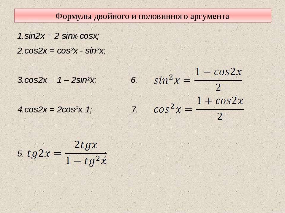 Формулы двойного и половинного аргумента 1.sin2x = 2 sinx·cosx; 2.cos2x = cos...
