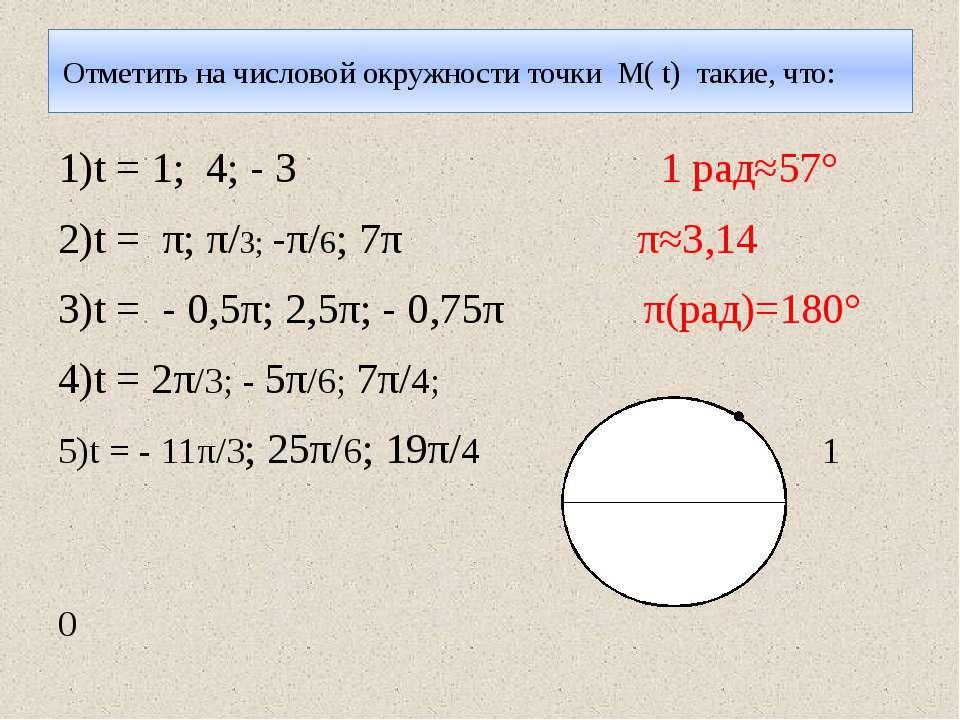 Отметить на числовой окружности точки М( t) такие, что: 1)t = 1; 4; - 3 1 рад...
