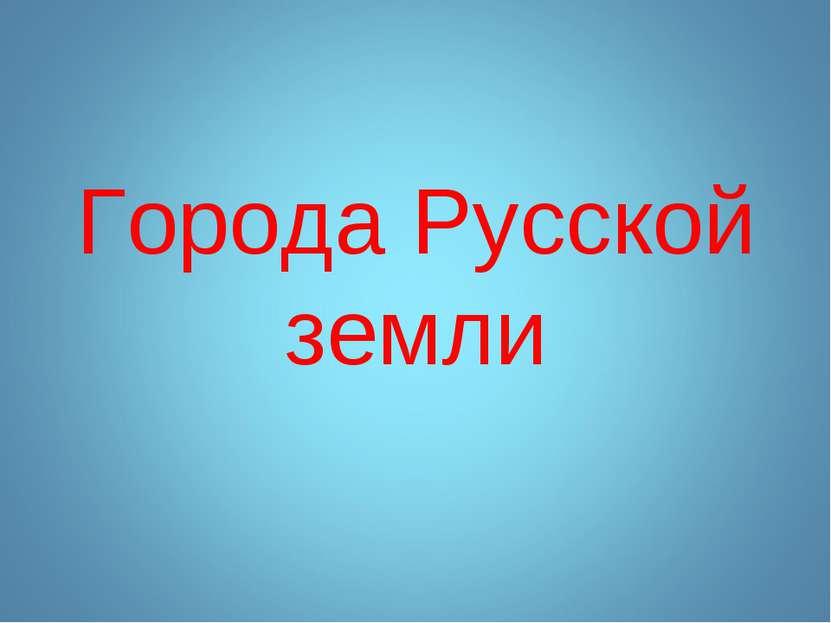 Города Русской земли