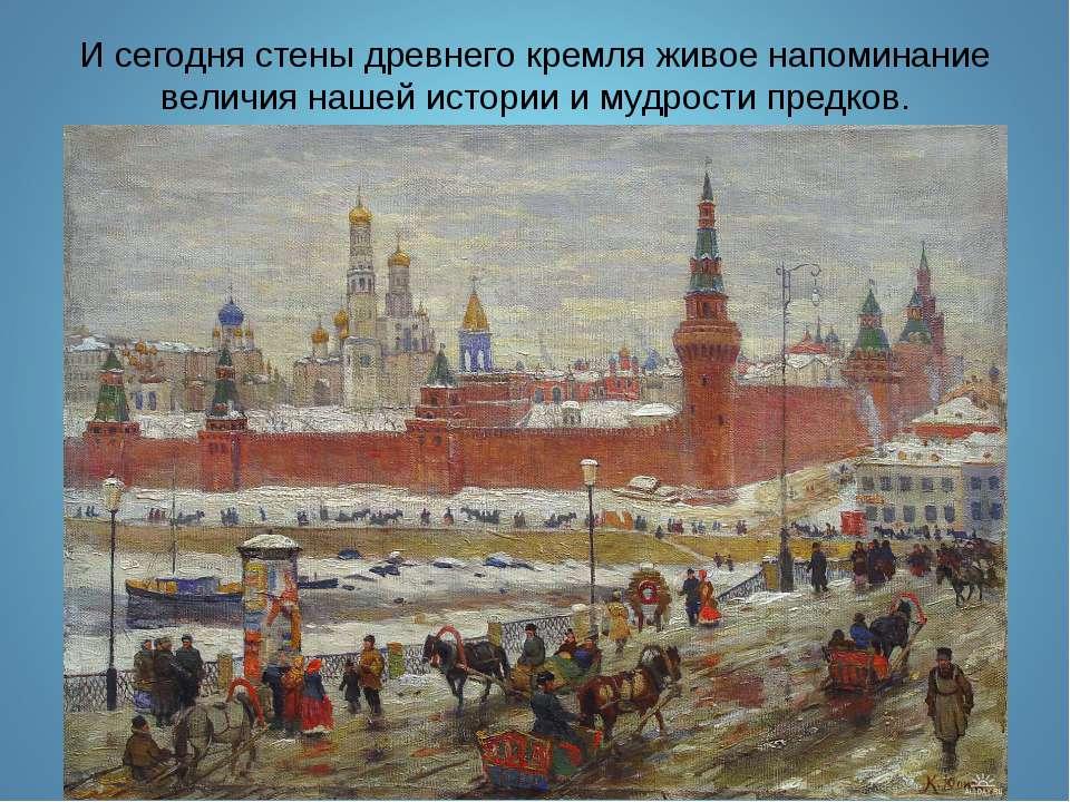 И сегодня стены древнего кремля живое напоминание величия нашей истории и муд...