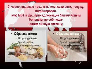 2) через пищевые продукты или жидкости, посуду, инфицирован- ную МБТ и др., п...