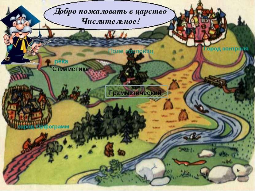 река Стилистика Добро пожаловать в царство Числительное! город Орфограмм Горо...