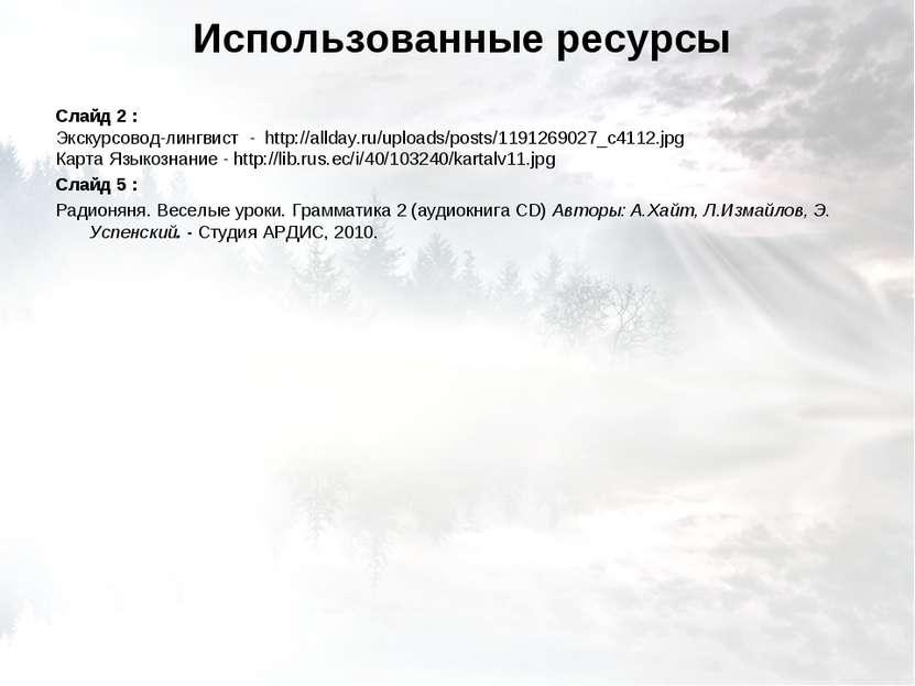 Использованные ресурсы Слайд 2 : Экскурсовод-лингвист - http://allday.ru/uplo...