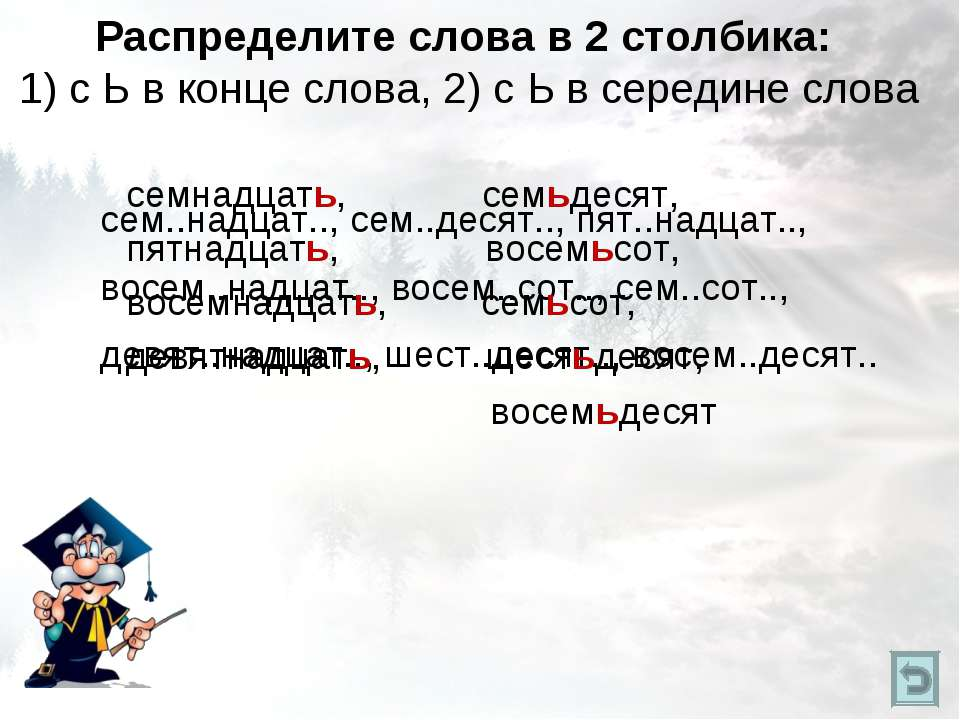 Распределите слова в 2 столбика: 1) с Ь в конце слова, 2) с Ь в середине слов...