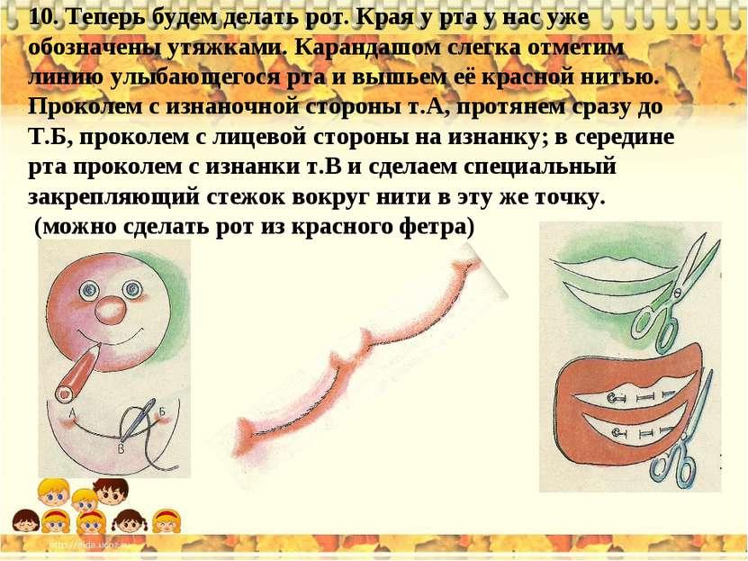 10. Теперь будем делать рот. Края у рта у нас уже обозначены утяжками. Каранд...