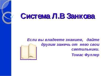 Система Л.В Занкова Если вы владеете знанием, дайте другим зажечь от него сво...