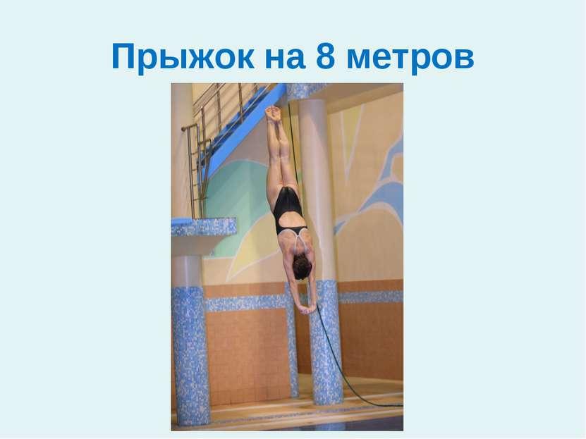 Прыжок на 8 метров