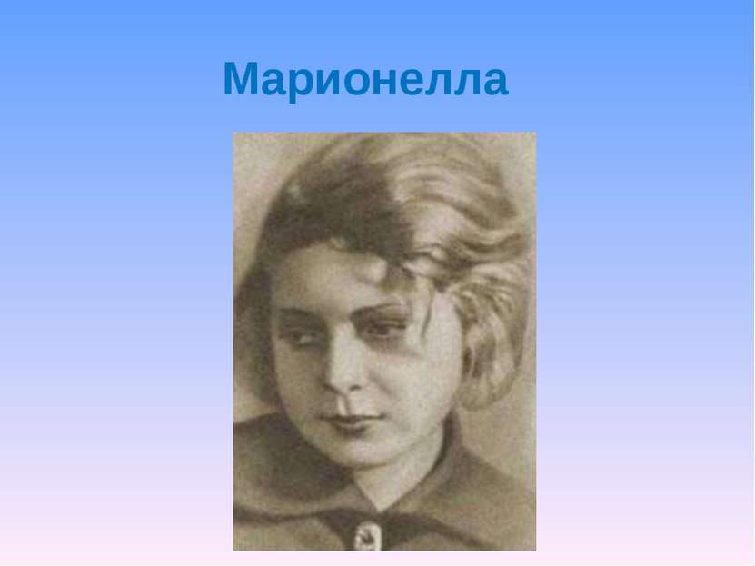Марионелла