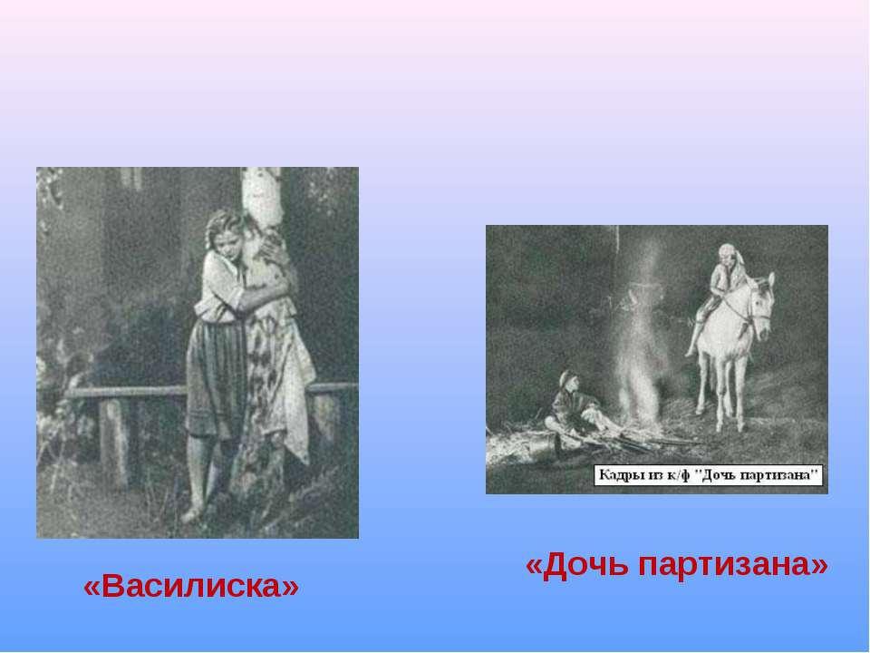 «Василиска» «Дочь партизана»