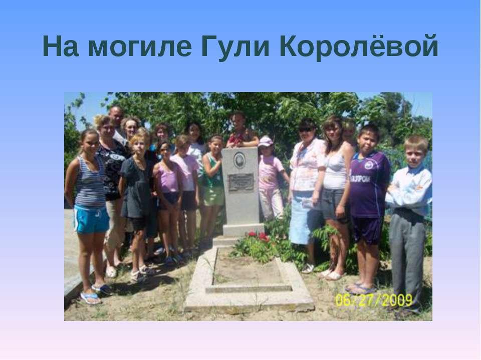 На могиле Гули Королёвой