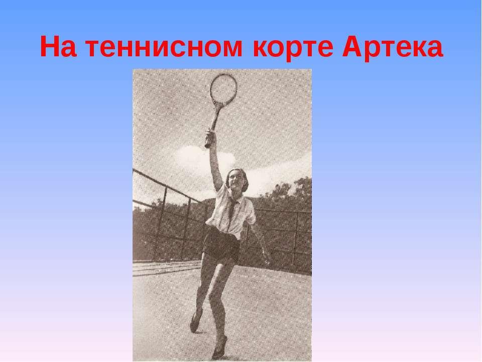На теннисном корте Артека