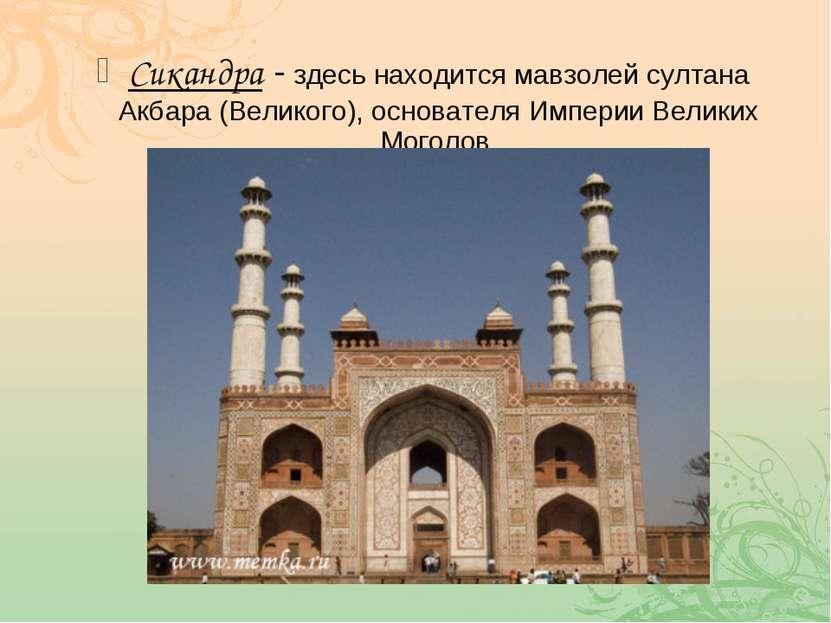 Сикандра - здесь находится мавзолей султана Акбара (Великого), основателя Имп...