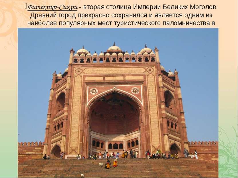 Фатехпур-Сикри - вторая столица Империи Великих Моголов. Древний город прекра...