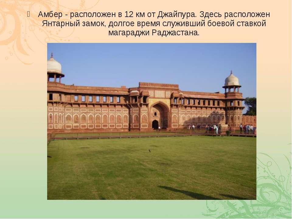 Амбер - расположен в 12 км от Джайпура. Здесь расположен Янтарный замок, долг...
