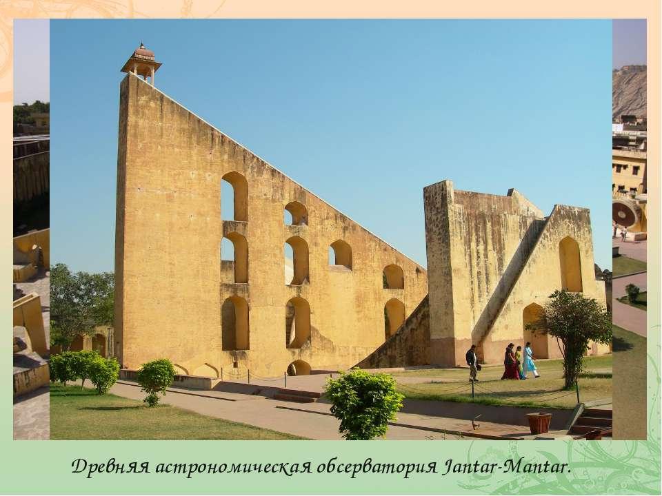 Древняя астрономическая обсерватория Jantar-Mantar.