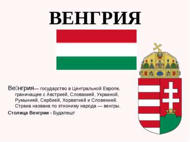 Ве нгрия— государство в Центральной Европе, граничащее с Австрией, Словакией,...