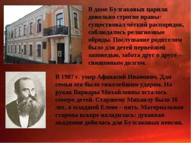 В доме Булгаковых царили довольно строгие нравы: существовал чёткий распорядо...