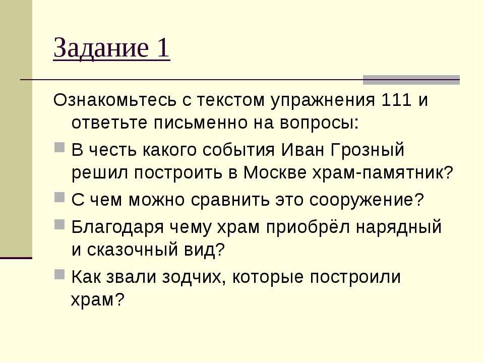 Задание 1 Ознакомьтесь с текстом упражнения 111 и ответьте письменно на вопро...