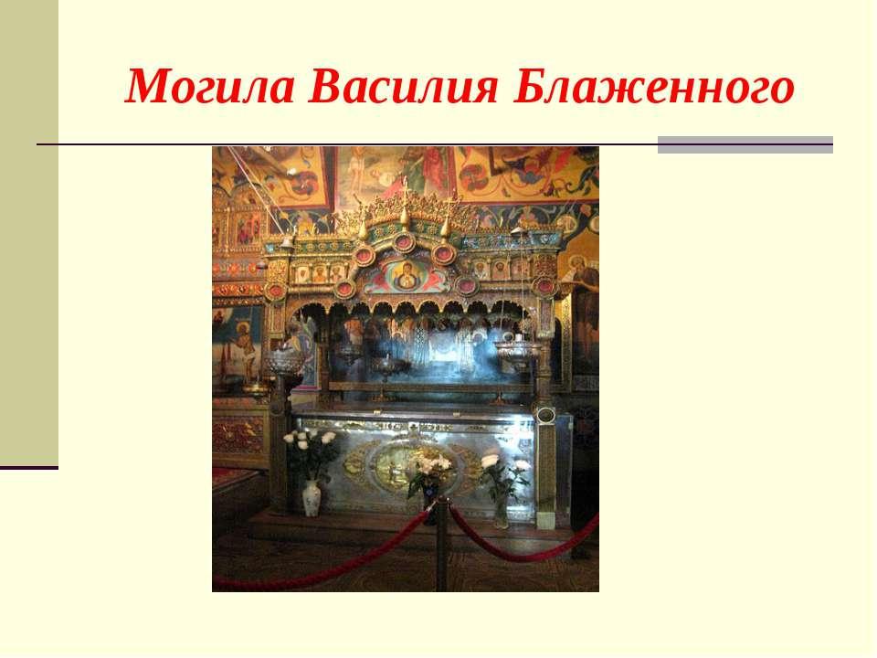 Могила Василия Блаженного