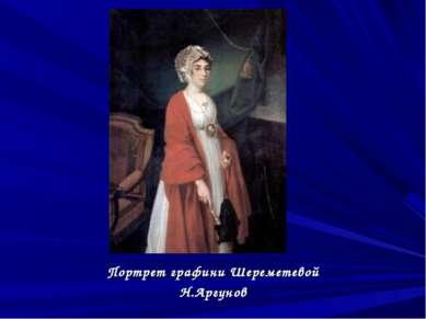 Портрет графини Шереметевой Н.Аргунов