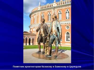 Памятник архитекторам Казакову и Баженову в Царицыне