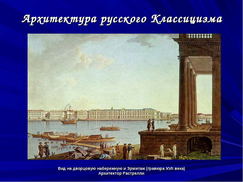 Архитектура русского Классицизма Вид на дворцовую набережную и Эрмитаж (гравю...