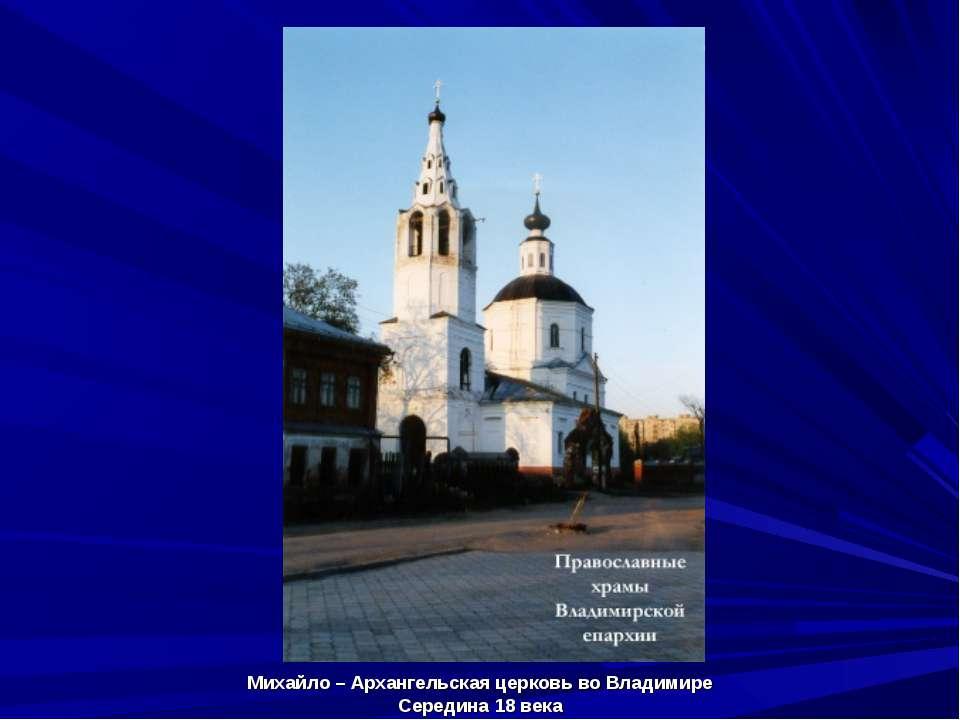 Михайло – Архангельская церковь во Владимире Середина 18 века