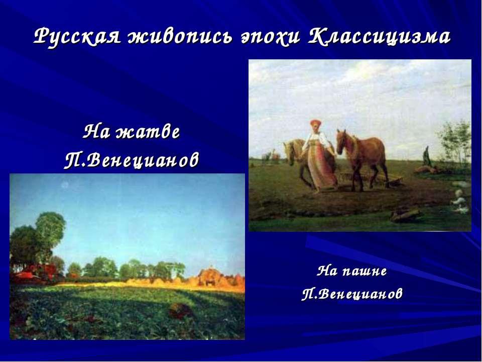 Русская живопись эпохи Классицизма На жатве П.Венецианов На пашне П.Венецианов