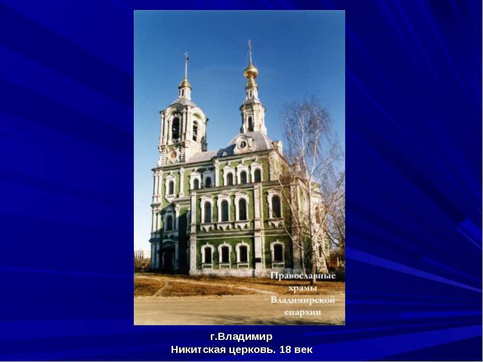 г.Владимир Никитская церковь. 18 век