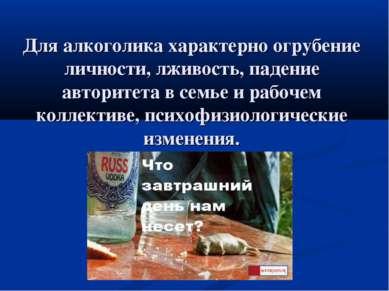 Для алкоголика характерно огрубение личности, лживость, падение авторитета в ...