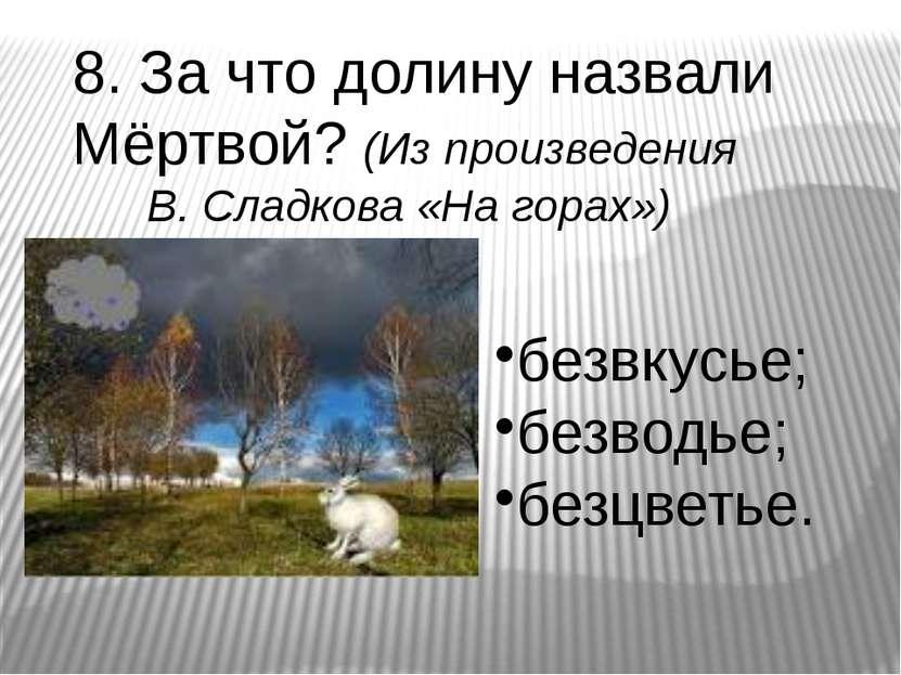 8. За что долину назвали Мёртвой? (Из произведения В. Сладкова «На горах») бе...