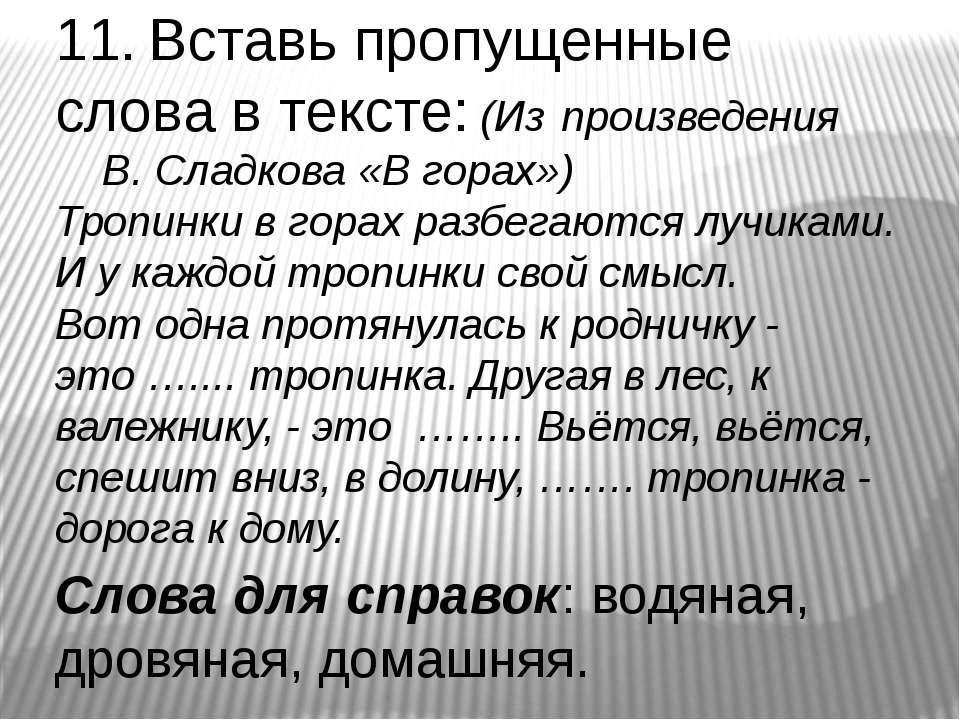 11. Вставь пропущенные слова в тексте: (Из произведения В. Сладкова «В горах»...