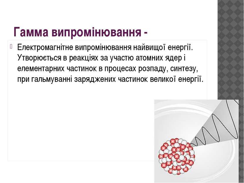 Гамма випромінювання - Електромагнітне випромінювання найвищої енергії. Утвор...