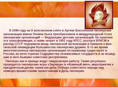 В 1990 году на Х всесоюзном слёте в Артеке Всесоюзная пионерская организация ...