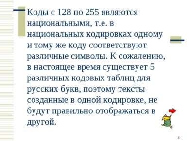 * Коды с 128 по 255 являются национальными, т.е. в национальных кодировках од...
