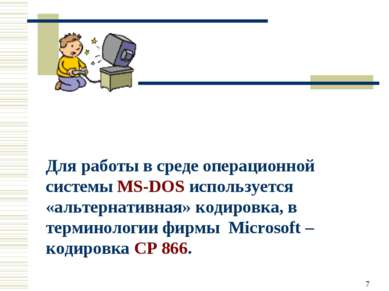 * Для работы в среде операционной системы MS-DOS используется «альтернативная...