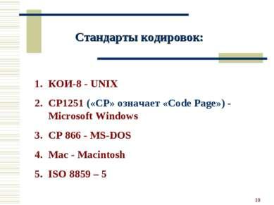 * КОИ-8 - UNIX CP1251 («CP» означает «Code Page») - Microsoft Windows CP 866 ...