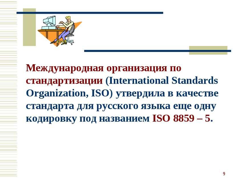 * Международная организация по стандартизации (International Standards Organi...