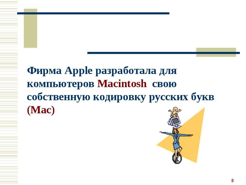 * Фирма Apple разработала для компьютеров Macintosh свою собственную кодировк...