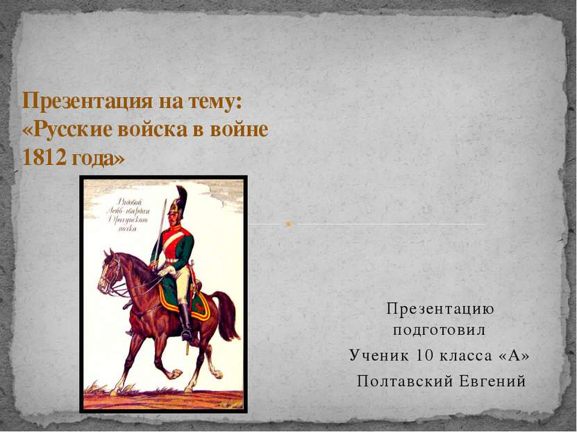 Презентацию подготовил Ученик 10 класса «А» Полтавский Евгений Презентация на...