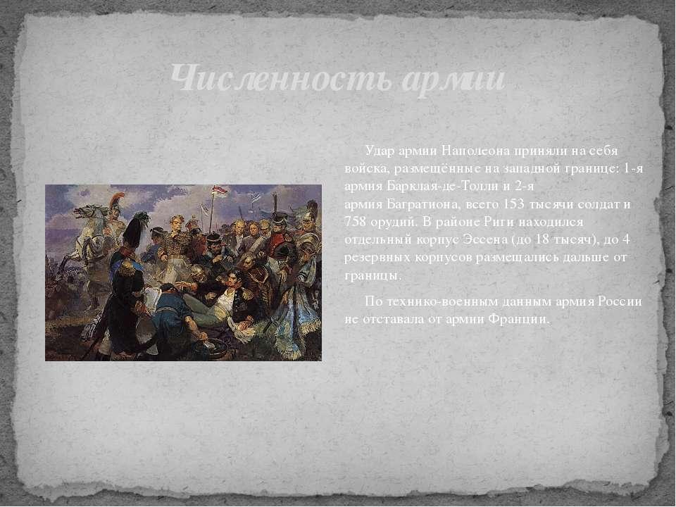 Удар армии Наполеона приняли на себя войска, размещённые на западной границе:...