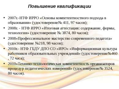 Повышение квалификации 2007г.-НТФ ИРРО «Основы компетентностного подхода в об...