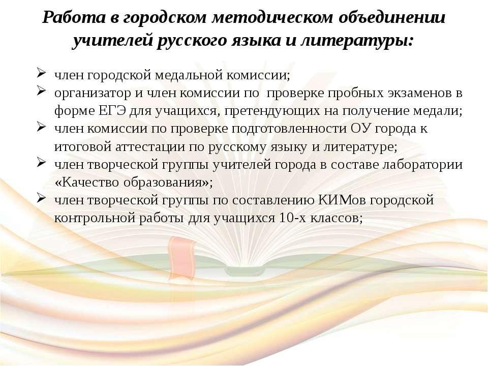 Работа в городском методическом объединении учителей русского языка и литерат...