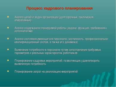 Процесс кадрового планирования Анализ целей и задач организации (долгосрочных...