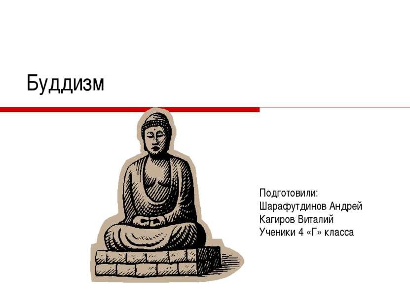 Буддизм Подготовили: Шарафутдинов Андрей Кагиров Виталий Ученики 4 «Г» класса