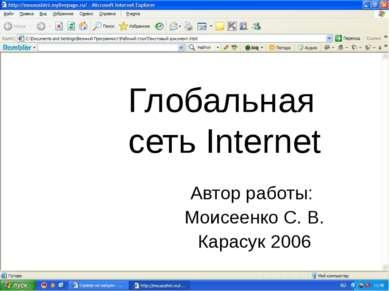 Глобальная сеть Internet Автор работы: Моисеенко С. В. Карасук 2006