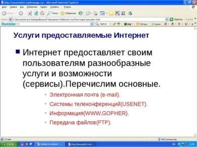Услуги предоставляемые Интернет Интернет предоставляет своим пользователям ра...